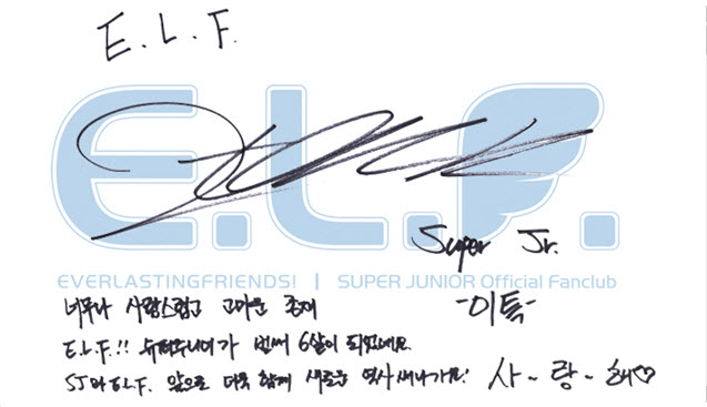 [Official]Message From Super Junior - 6th Anniversary - mybeautiful-donghae