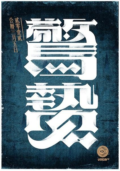 "Typeverything.com ""24 Solar Terms of China-Jing... - Typeverything"