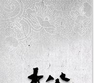 松藝神桌─專營黑檀、紫檀、雞翅木、紅酸枝、黃花梨等各式木材