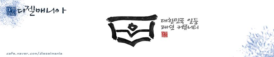 ● 디젤매니아 ● 프리미엄 패션 커뮤니티 디매iN [Dieselmania] :: 네이버 카페
