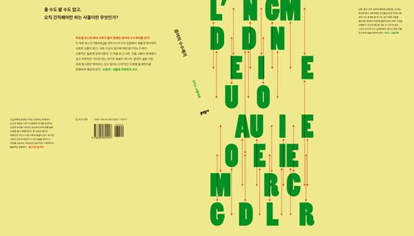 It's Nice That : How's about some beautiful Korean graphic design? Sulki & Min have got it covered