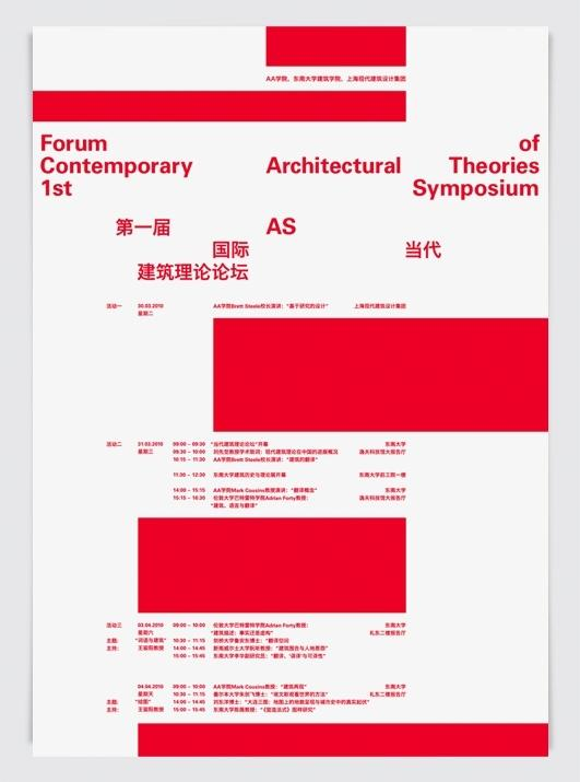 Forum of Contemporary Architectural Theories, 1st Symposium - Twelve — Designspiration