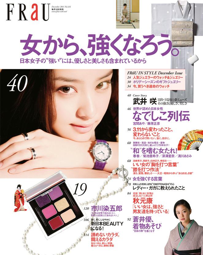 JOSEISHI.NET | 講談社 女性誌ネット