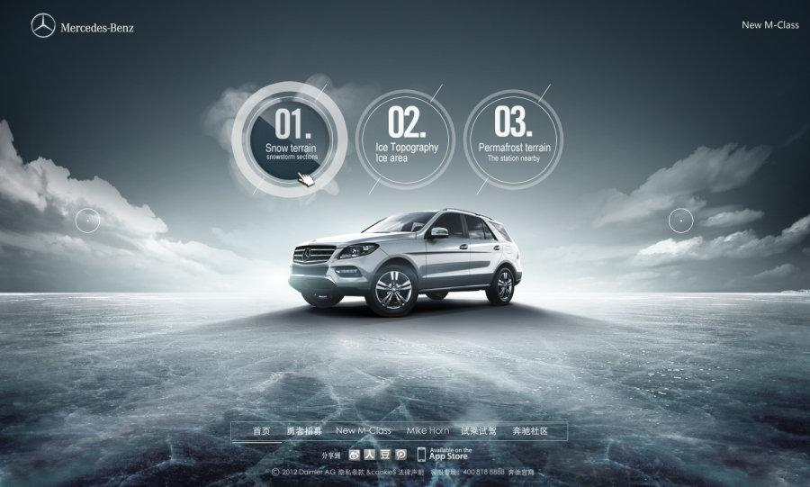 Benz Polar convoqué par le design d'interaction gj3630355_ web design _ - original Manche travail de conception - Powered By Cool Station (ZCOOL)
