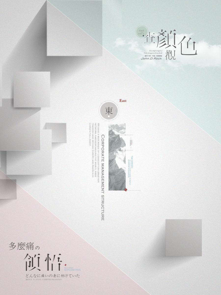 La police Yan ? vue de la conception graphique en couleur par Dreamer 1987_ _ Autres _ originale Manche travail de conception - Powered By Cool Station (ZCOOL)