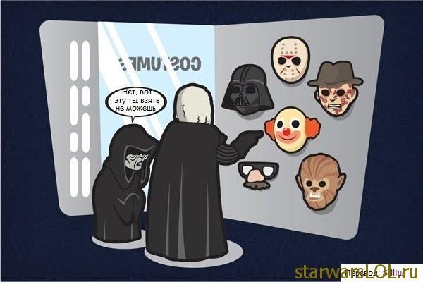 ????????? ?????? Google ??? http://starwarslol.ru/wp-content/uploads/2011/12/I-Find-Your-Lack-of-Mask-Disturbing_3460-l.jpg