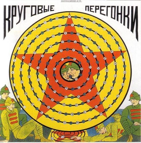 Soviet Children's Games, 1920-1938 | Retronaut
