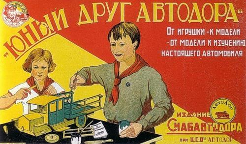 Soviet Children's Games, 1920-1938 | Retronaut