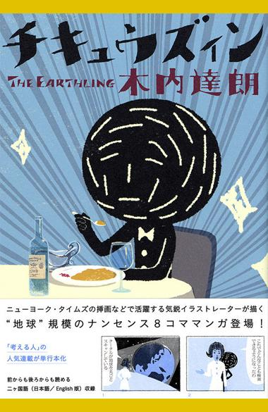 Tokyo Illustrators Society (TIS) | Home