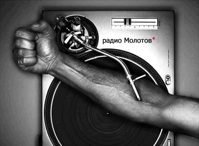 Radio Molotov: Soviet Soviet - Soviet soviet #2009