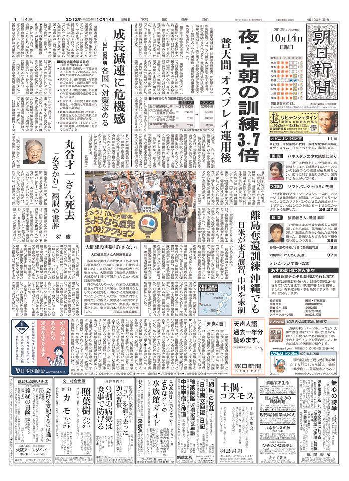 Newseum | Today's Front Pages | Asahi Shimbun