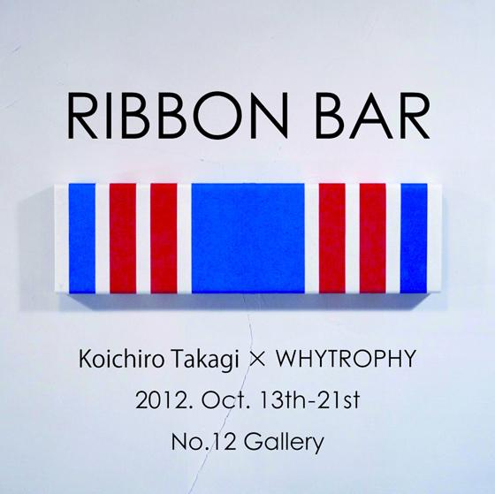 "Koichiro Takagi x Whytrophy ""RIBBON BAR"" - REDonePRESS"