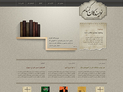 Anonymous Authors web design | Home page by Danial Keshani