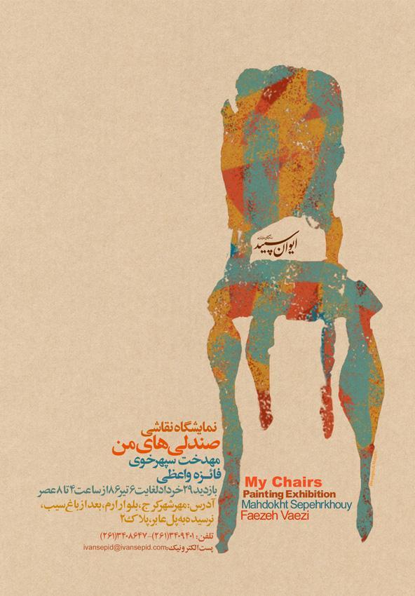 My Chairs by ~najafi