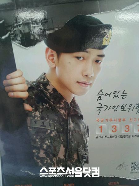 Rain receiving special treatment in the army?