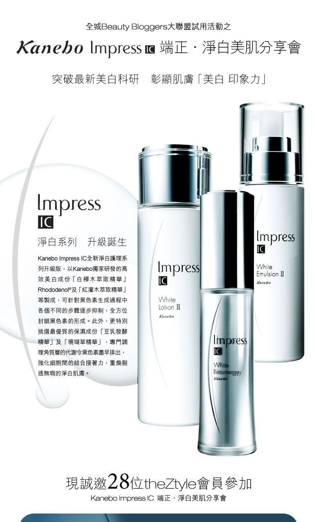 theZtyle.com??Beauty Bloggers????????Kanebo Impress IC?????????? - theZtyle.com