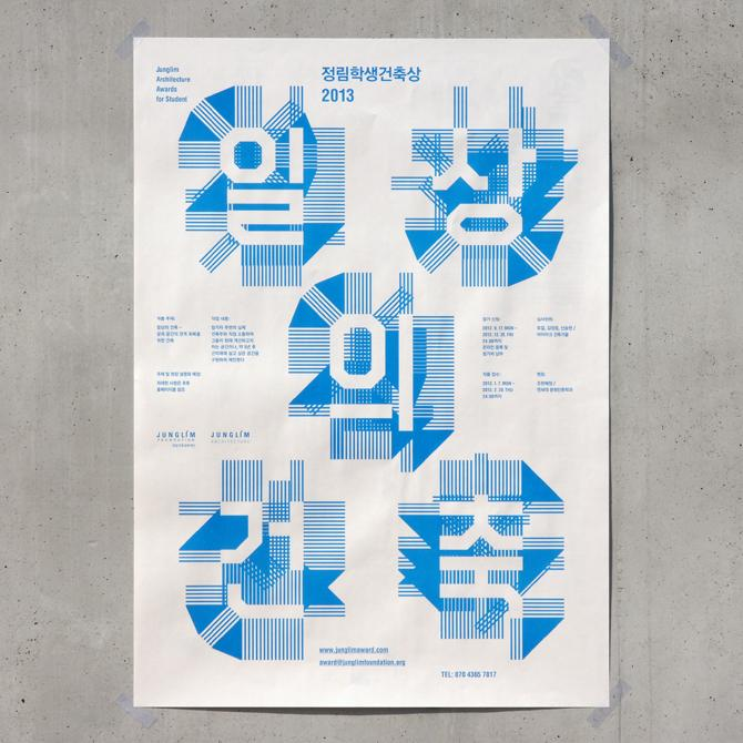 poster for Junglim Foundation - Junglim Architecture Awards 2013 - studio fnt