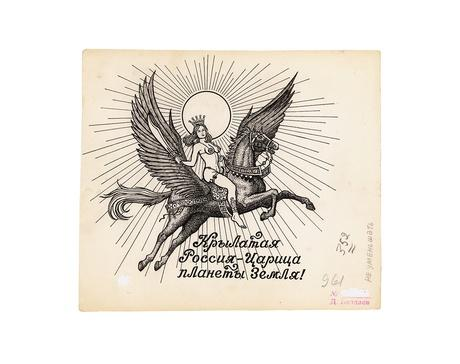 FUEL › RUSSIAN CRIMINAL TATTOO ARCHIVE › DRAWINGS › DRAWING NO. 3