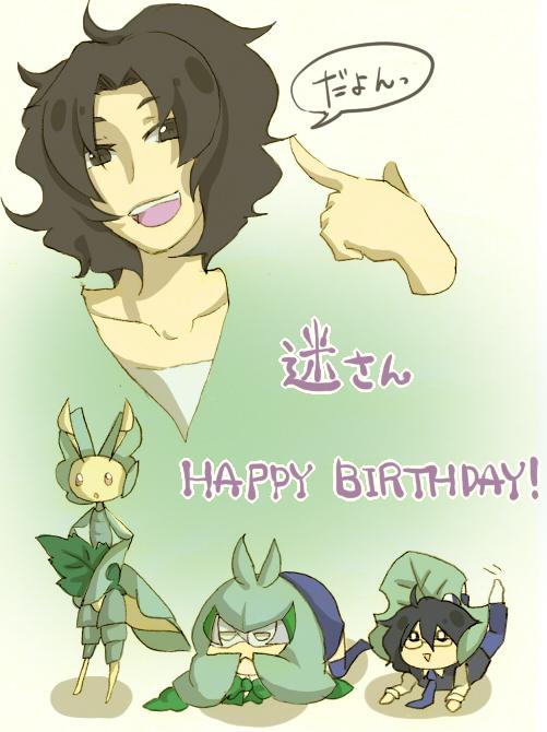 迷さん遅れちゃったけど誕生日おめでとうございまーーーっす!!!!... on Twitpic