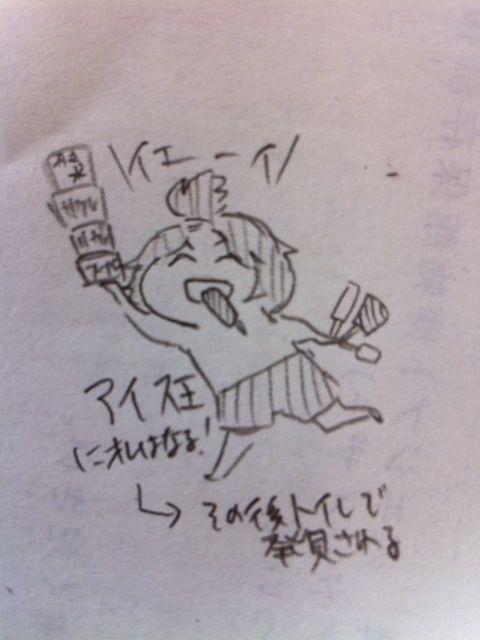 アイノス on Twitpic
