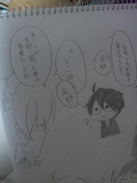 ちなみに隣 on Twitpic