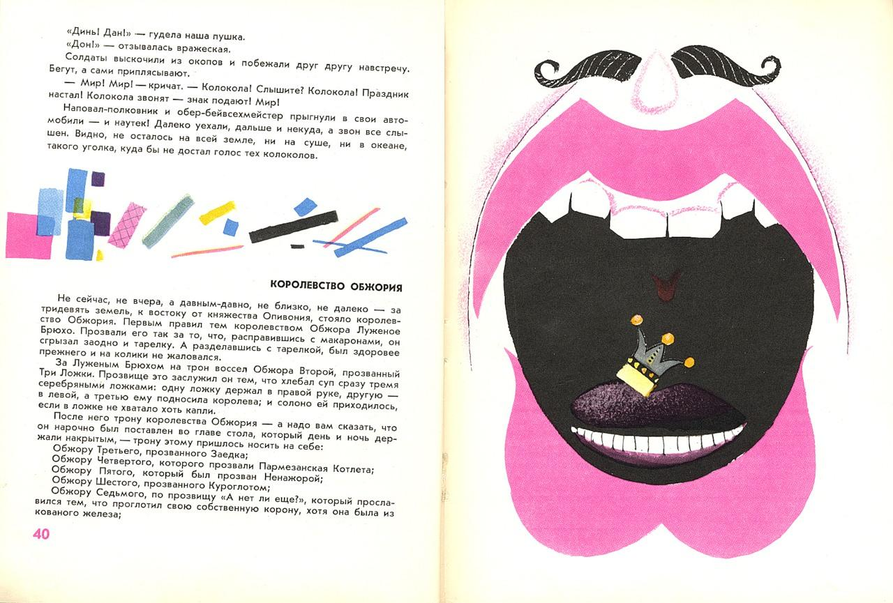 Russian Book Illustrations in 60's and 70's | GRaphicARTnews | Graphic Design and Art Photography Inspiration
