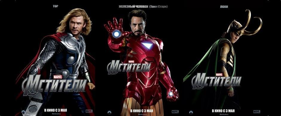 3 New Avengers Russian Posters | AvengersNews.com
