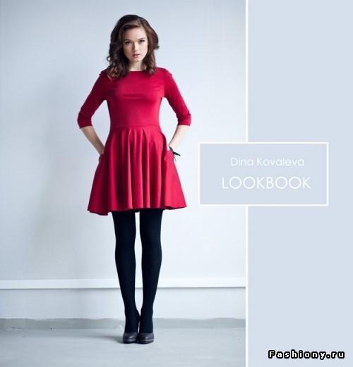 Лукбук от Dina Kovaleva 2011-2012 и коллекция от OFARIA