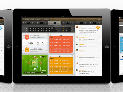Wonderho STADIUM for iPad by Noriteru INO
