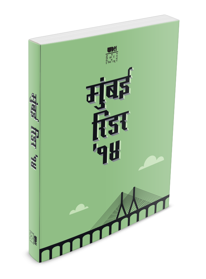 Mumbai Reader'14 Marathi option by ~gufranshaikh