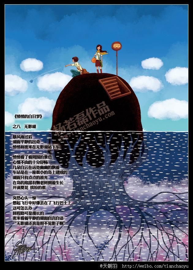 悄悄的白日梦【节选】2 by 天朝羽_绘画艺术_绘本/漫画_原创设计作品频道 - Powered By 站酷(ZCOOL)