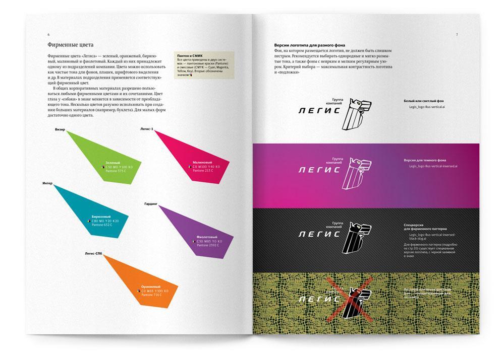 legis-brandbook-spread-1.jpg (999×711)