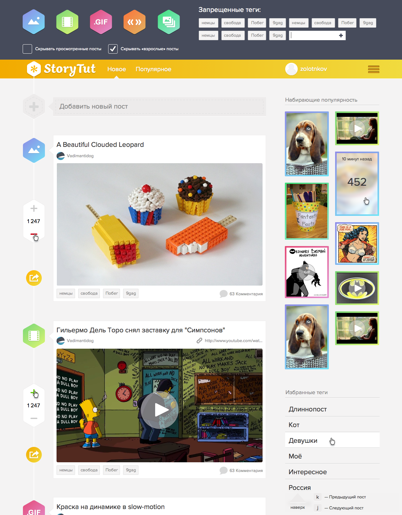 feed_page_full.png by Sergey Zolotnikov