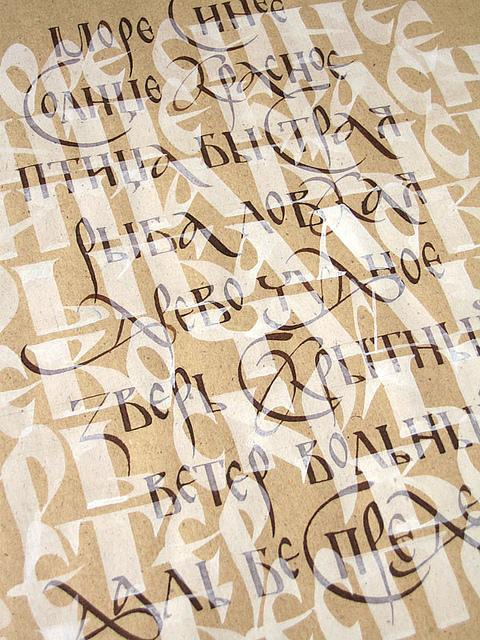 Some works for festival of calligraphy & typography Rutenia 2010 | Flickr - Photo Sharing!