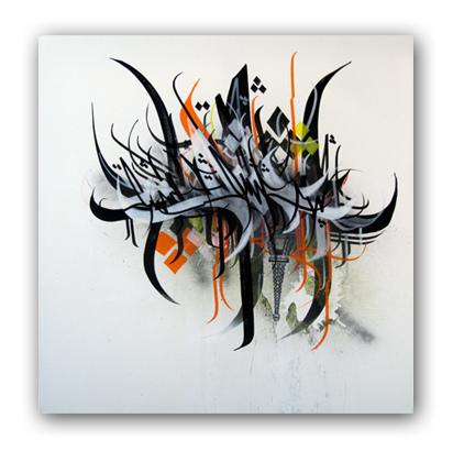 arabic urban style calligraphy | Flickr - Photo Sharing!