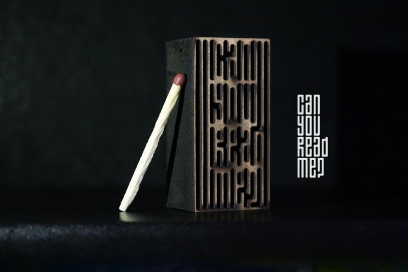 Can You Read Me? - Typography - Creattica