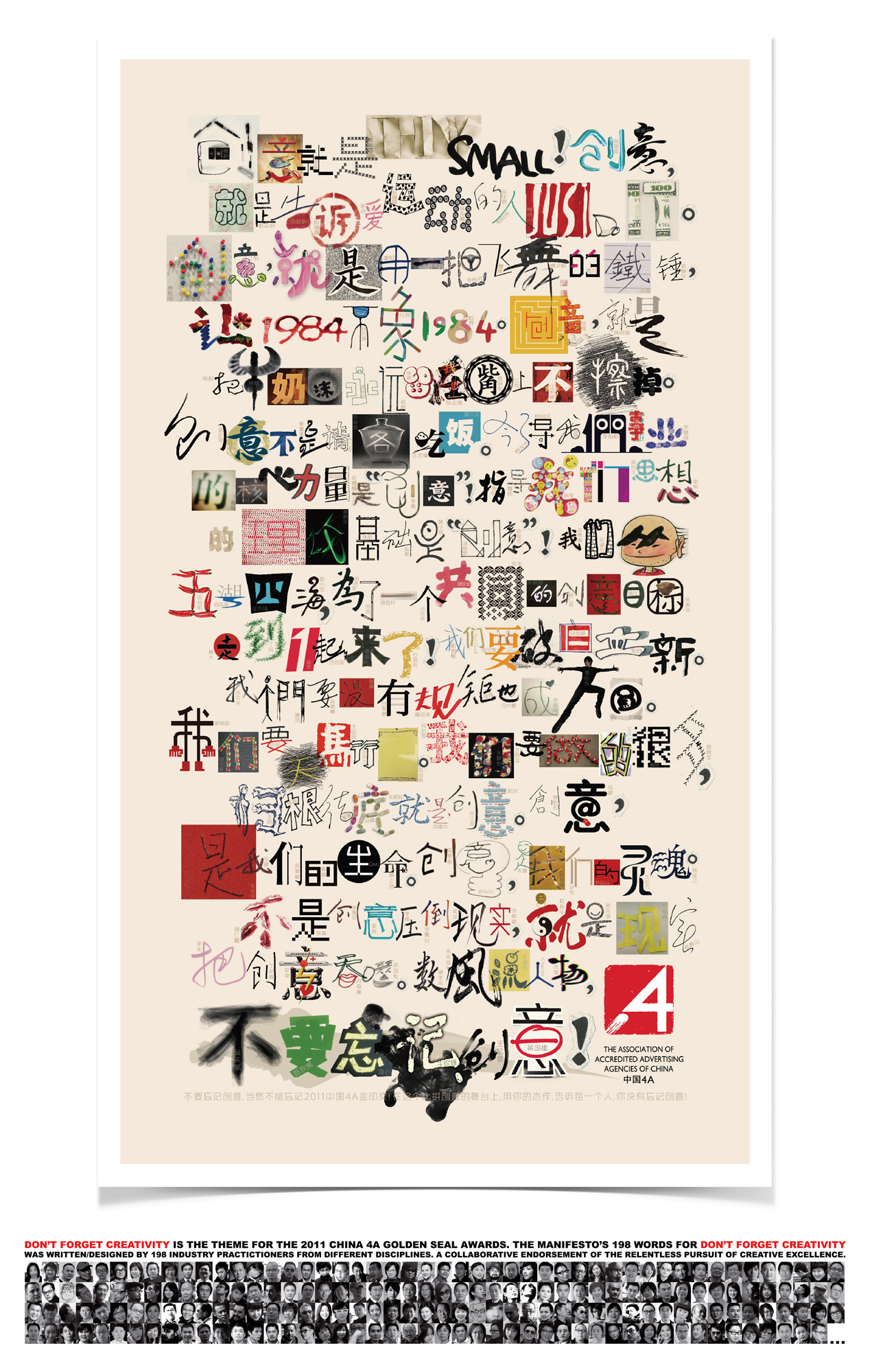 "The Association of Accredited Advertising Agencies of China: Call for entry 2011 | Ads of the Worldâ""¢"