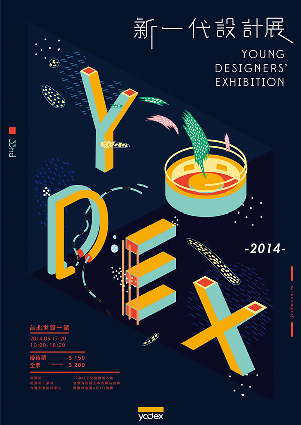 Buamai Yodex 2014 Pitch Young Organism On Typography