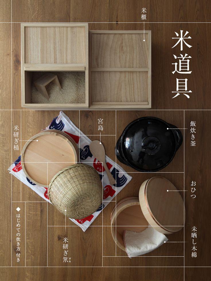 esthétique japonaise, moderne et traditionnelle. ustensiles de cuisine  Print & pattern   Pinterest  Riz, Cuisine et Graphisme