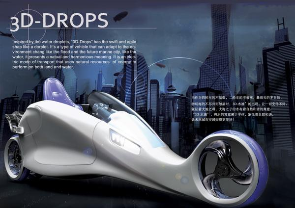 Page 3 : Autos : Designbuzz : Design ideas and concepts