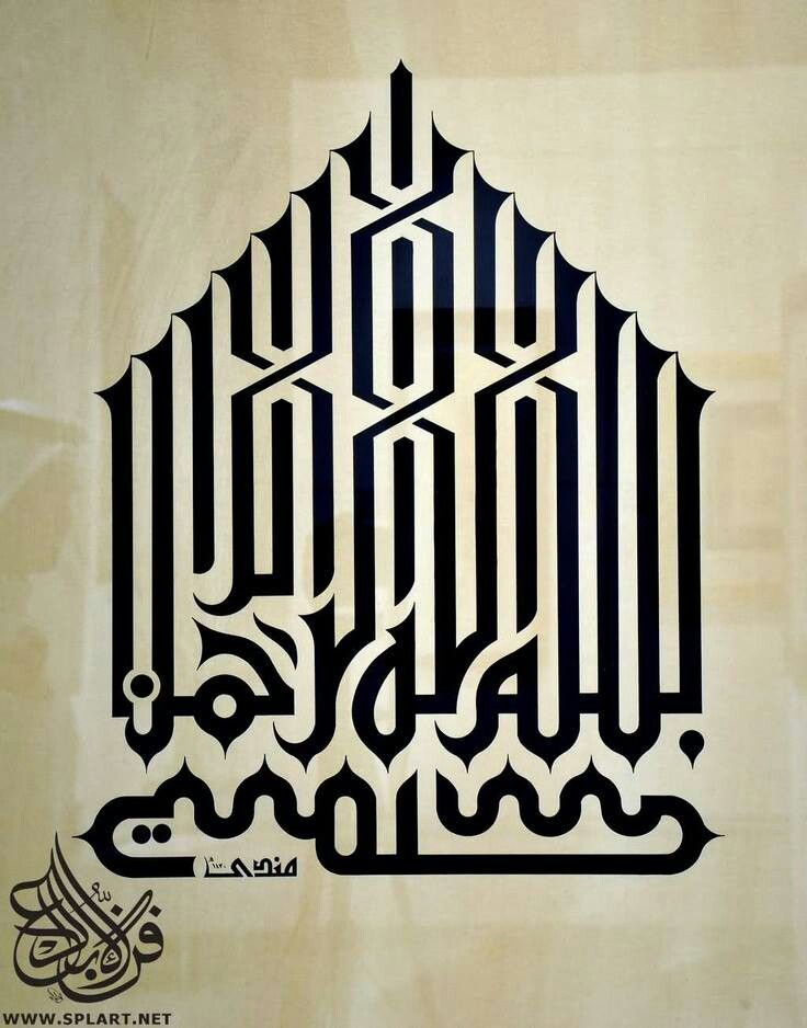 calligraphy art - Google Search