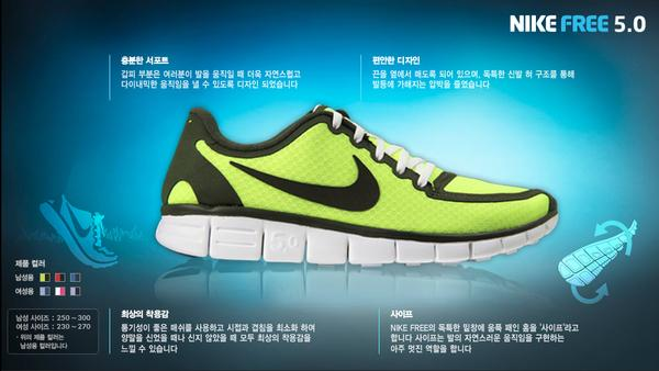 Nike Free Run Supernatural
