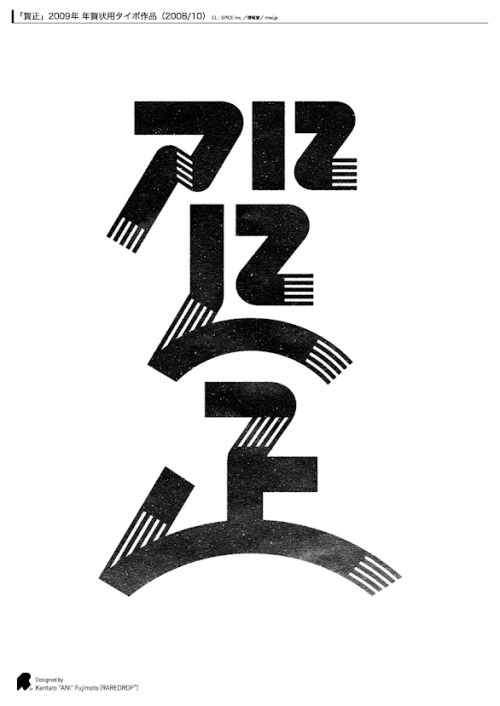 Typeverything.com - Japanese Typography:... - Typeverything