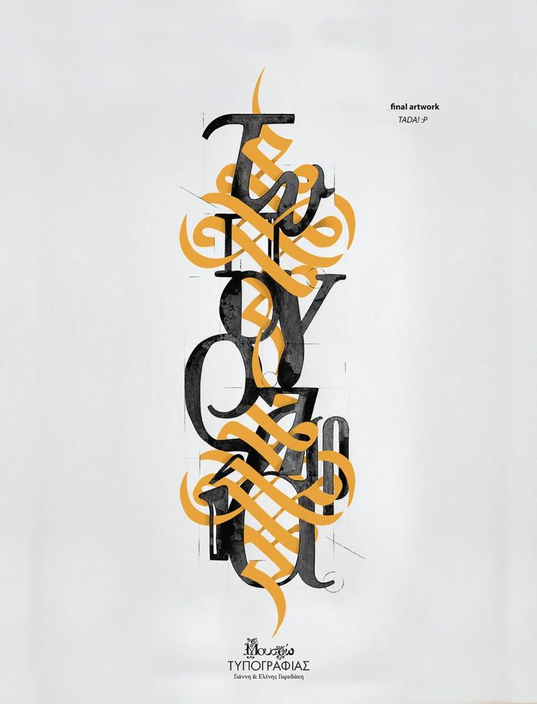 Printing (poster illustration) on Inspirationde