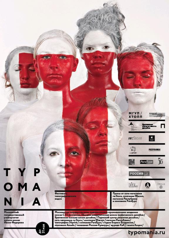 Typomania on Inspirationde