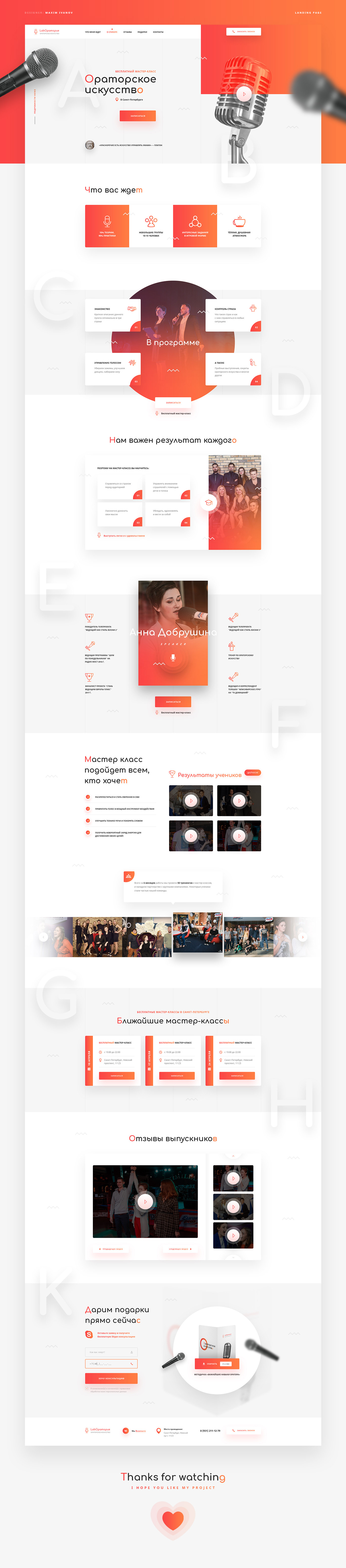 One page website for oratory on Inspirationde