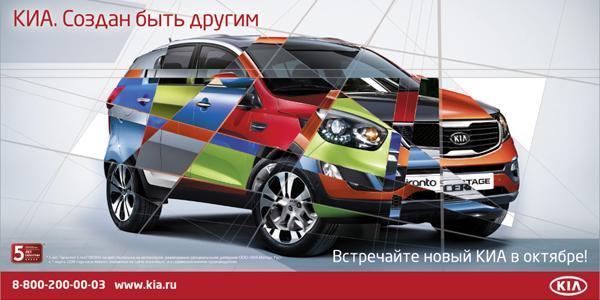 KIA campany 2011
