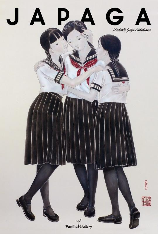 Japanese Schoolgirls Exhibition