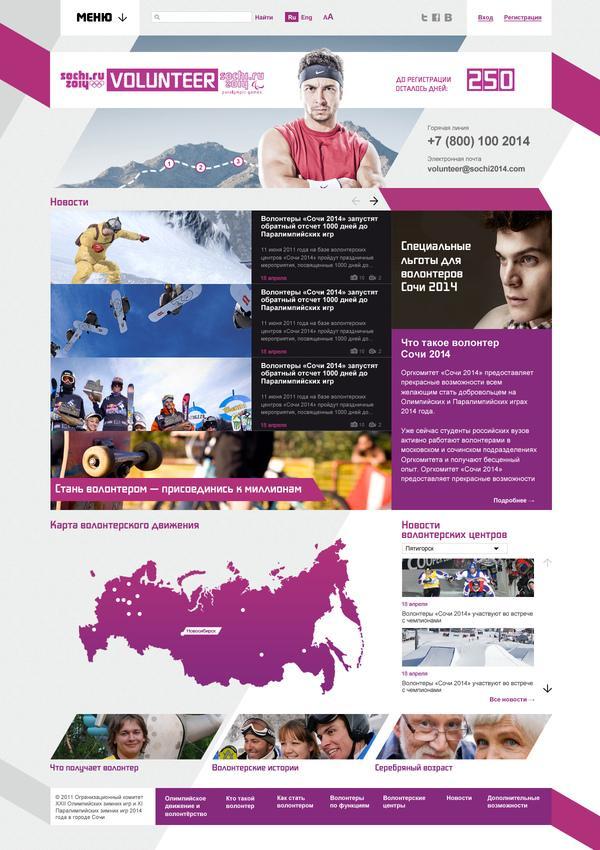 Sochi 2014 Jeux Olympiques web sur le réseau